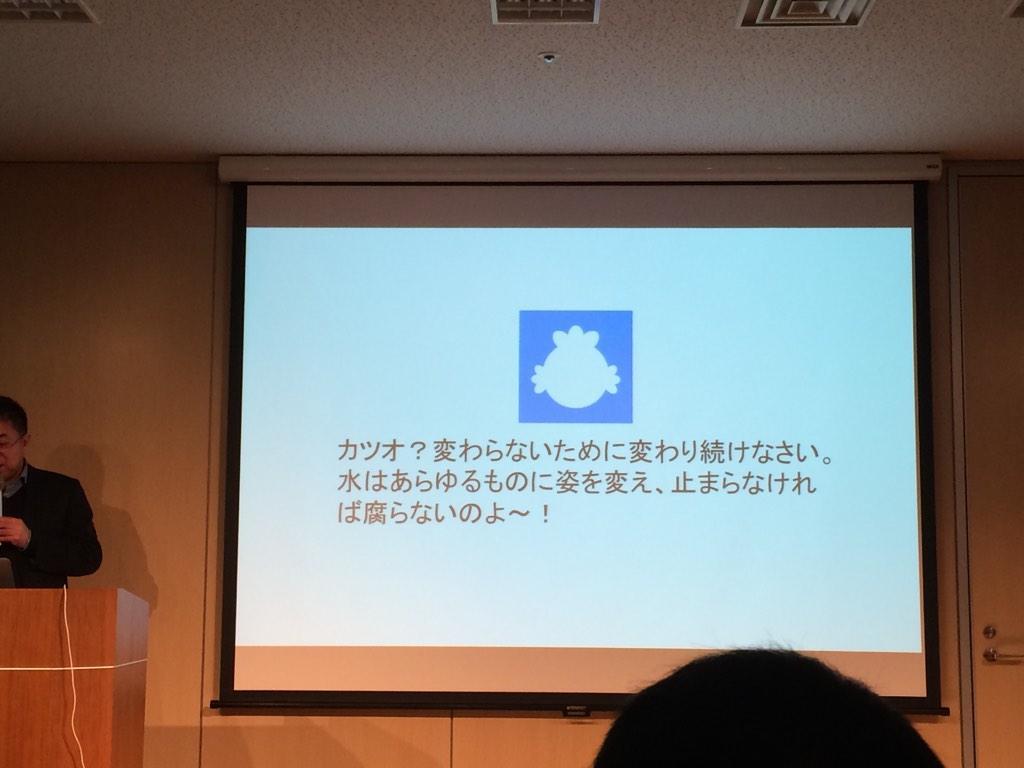 サザエbotの名言 再び  #武邑塾 http://t.co/t9BQhtDNbJ