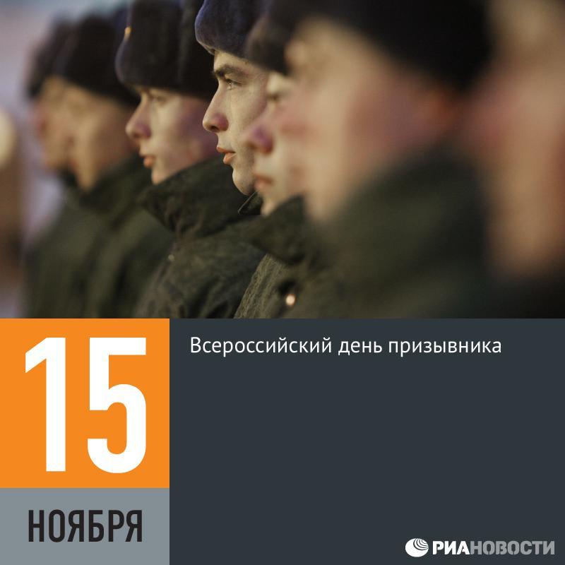 Картинка днем, картинки всероссийский день призывника
