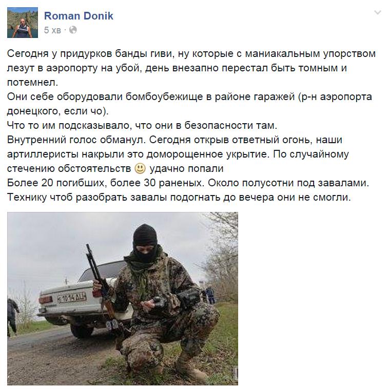 """""""Красноармейск – это Украина!"""", - сегодня в городе состоится марш патриотов - Цензор.НЕТ 5991"""