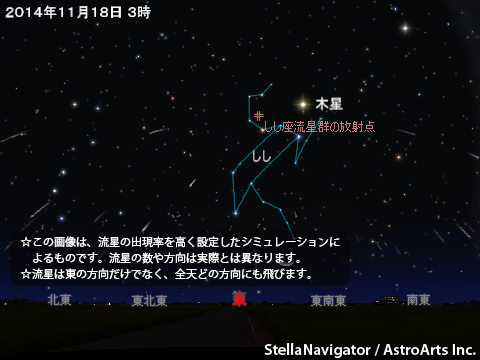 しし座流星群の流れ星、11月17日(月)から18日にかけての夜に目にするチャンス http://t.co/fHU1gunnMO 空の条件の良いところで1時間あたり10個前後が目やす http://t.co/U3LA7skDms