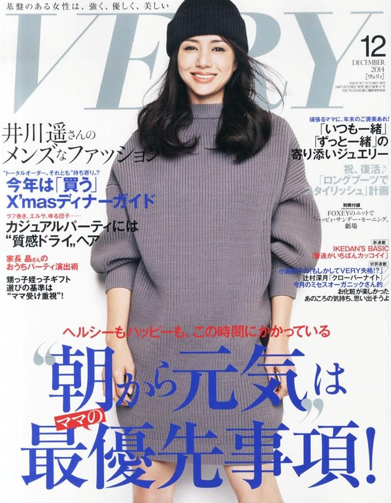 僕が撮った初「VERY」の表紙。最新の12月号。 「VERY」は光文社が発売している女性向けの月刊ファッション雑誌で、毎月7 日発売。主に30代後半~40歳前後の主婦を