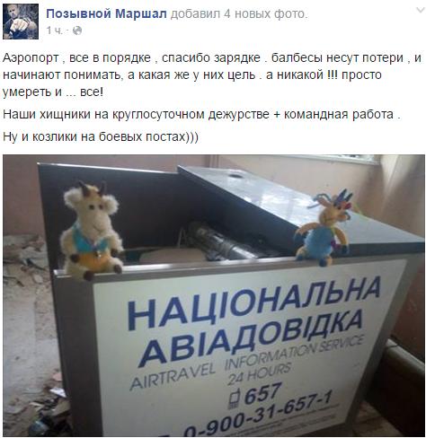 """Террористы устроили Москалю """"приветственный салют"""": """"У них или квалификация низкая, или прицел сбит"""" - Цензор.НЕТ 8647"""