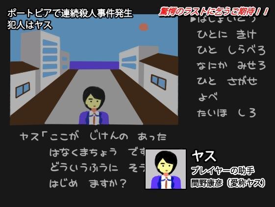 金曜ロードショー風ポートピア連続殺人事件 pic.twitter.com/yeXo8Uc1Of
