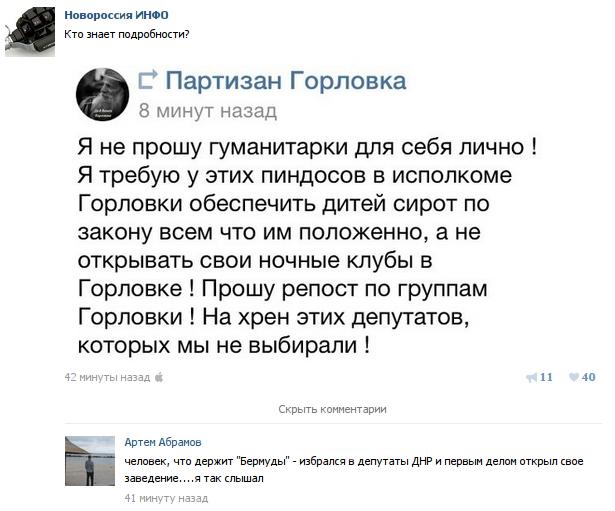 """Террористы превратили Алчевск в тыловую базу и своеобразную """"зону отдыха"""" для боевиков, - Тымчук - Цензор.НЕТ 57"""