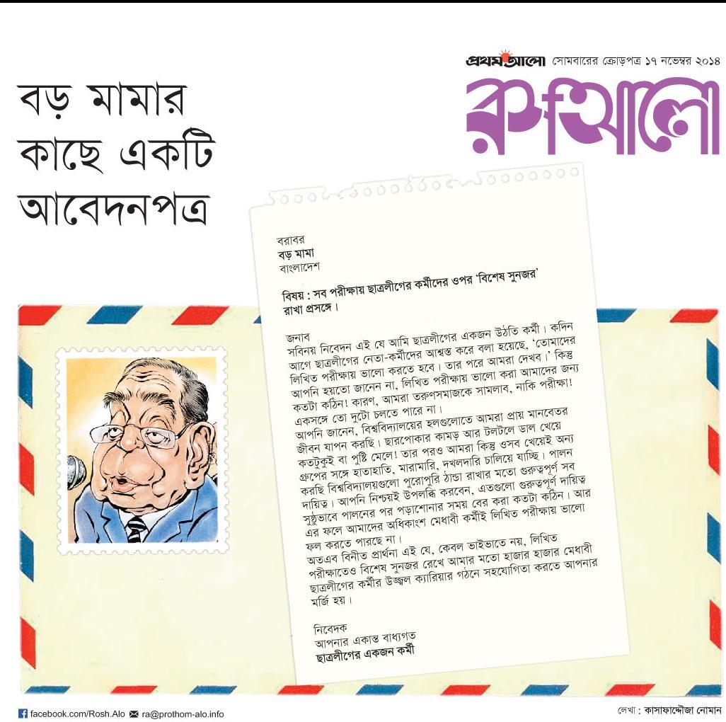 Prothom Alo on Twitter: