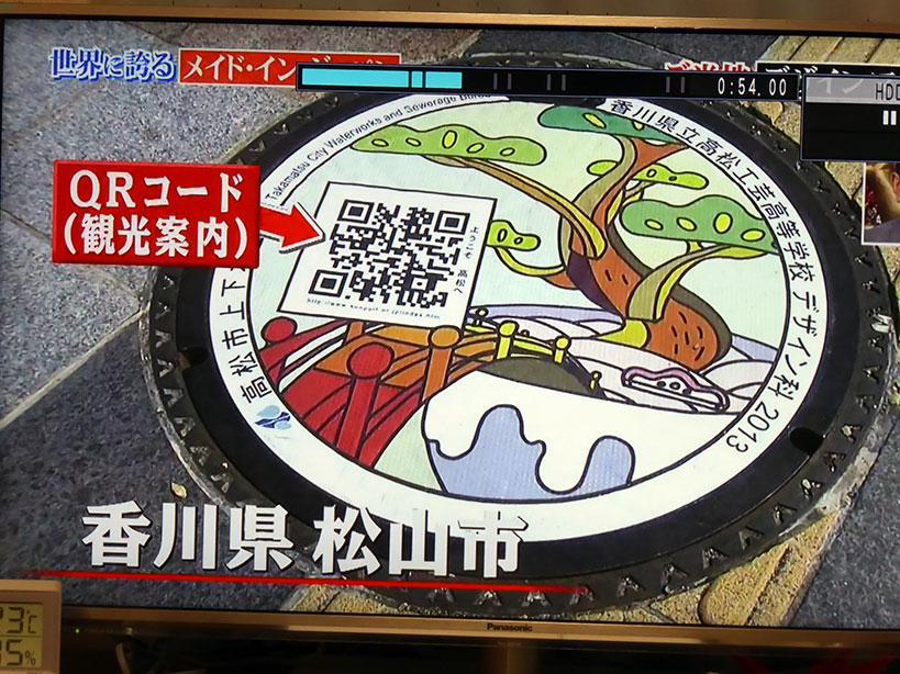 お昼に昨日の行列の録画をみてたら・・ 「香川県松山市」 四国はその程度の扱われ方なのか(´-д-)-3 http://t.co/o3lj2juEcd