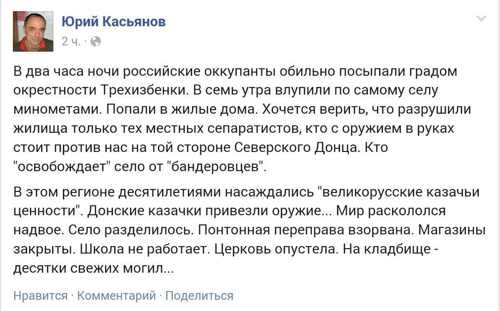 """""""Местные боевики по своим домам не стреляли, но их в Луганск забрали. Пришли русские, чечены и сербы - им все равно"""", - террористы усиленно обстреливают Трехизбенку - Цензор.НЕТ 4564"""