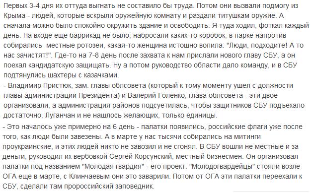 Под прикрытием миссии ОБСЕ в Украине работает не просто сотрудник посольства РФ, а агент российских спецслужб? - Цензор.НЕТ 4655