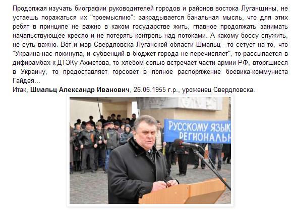 Под прикрытием миссии ОБСЕ в Украине работает не просто сотрудник посольства РФ, а агент российских спецслужб? - Цензор.НЕТ 3253