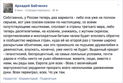 Действия Кремля опасны для многих стран. Путин делает ставку на закон силы, пренебрегая силой закона, - Меркель - Цензор.НЕТ 1813