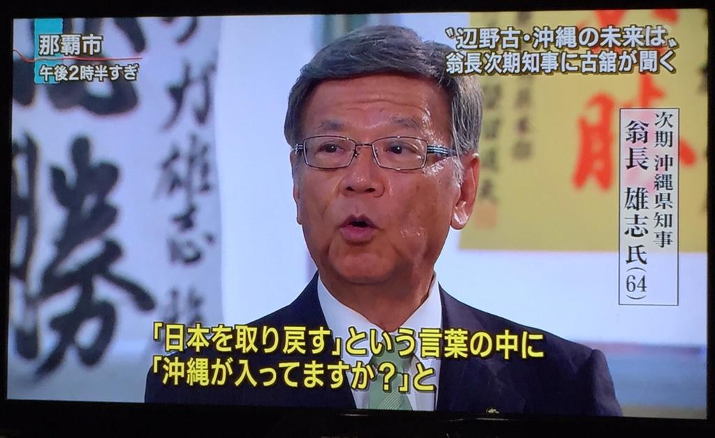 報道ステーション。 安倍首相に言いたいことはありますか?と、問われたオナガさんは、  「『日本を取り戻す』という言葉の中に沖縄は入っていますか?」と。  「私たちの誇りというものはそう簡単に崩せるものではない」!!  胸が熱くなる。 http://t.co/sr2uXKjcjE