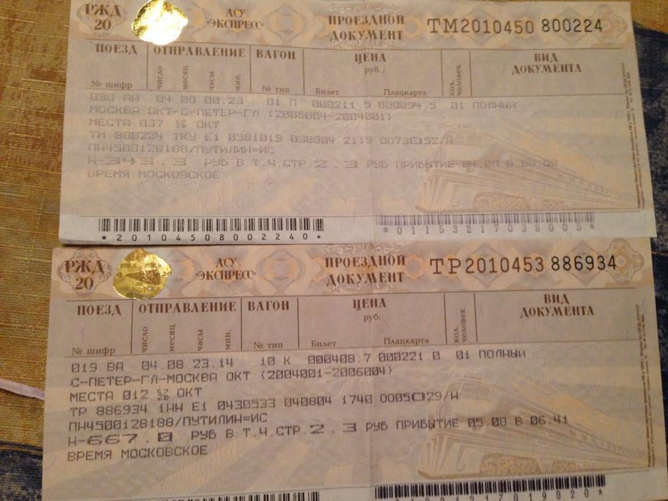 Фото билетов тамбов москва