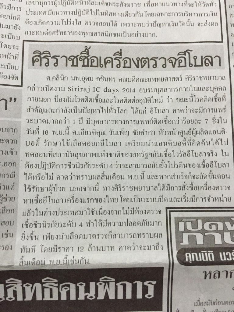 ศิริราชซื้อเครื่องตรวจEbola คิดค้นantibodyได้ขึ้นกรอบโคตรเล็กในไทยรัฐ ส่วนข่าวหน้าหนึ่งน้องเหยดแม๋ขึ้นซะใหญ่ #โคตรไทย http://t.co/r2nSMlEqQR