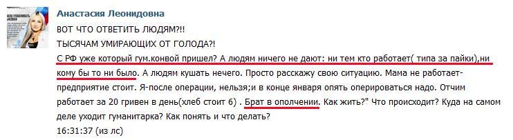 """Только 5% путинских """"гумконвоев"""" везли на Донбасс продовольственную помощь, - Шкиряк - Цензор.НЕТ 376"""