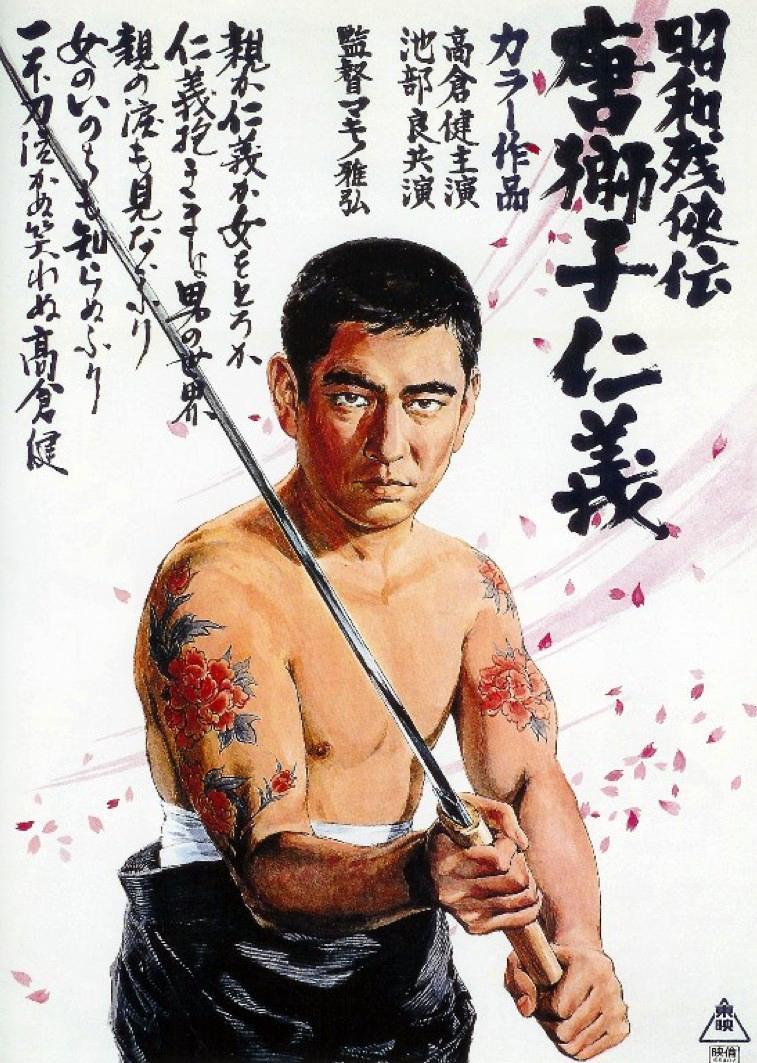 wow sad to hear RT @Patrick_Macias: RIP 高倉 健 / Takakura Ken, 1931-2014 http://t.co/0HQNs3VgtH