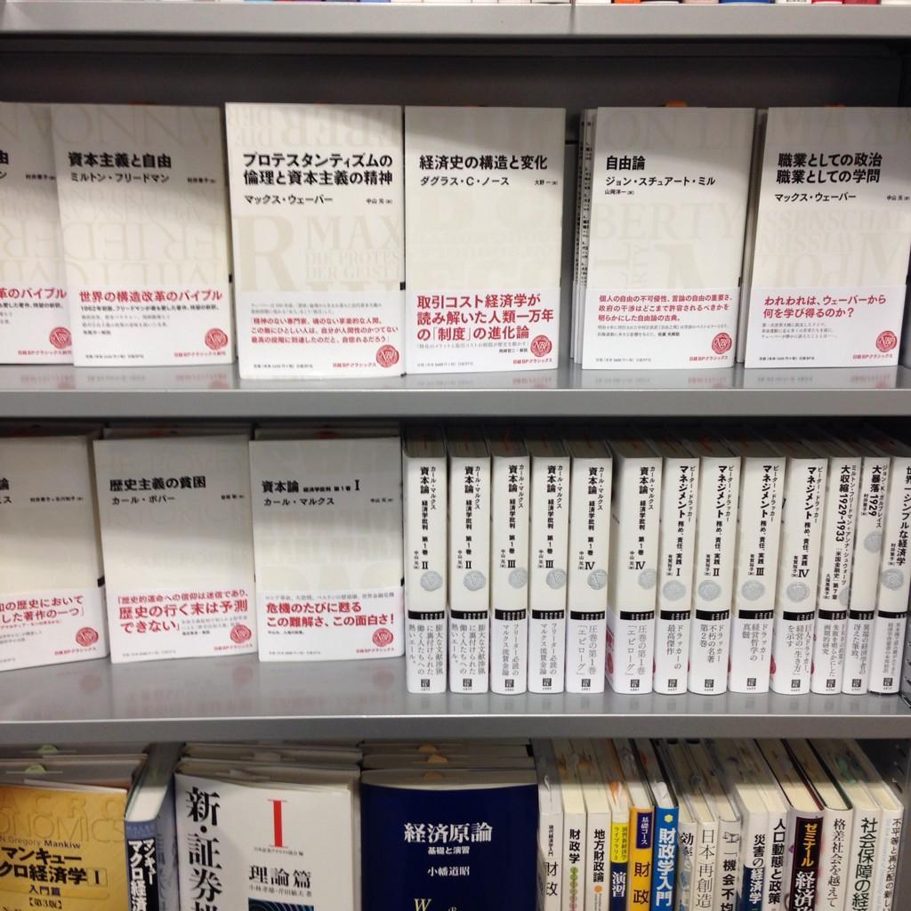 """東大生協駒場書籍部 no Twitter: """"【日経BPクラシックス15%OFF】 11/17 ..."""