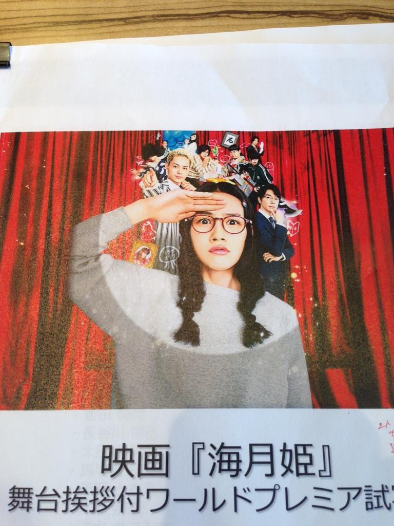 きょうは、映画『海月姫』の舞台挨拶プレミア試写会にて、MCさせていただきます。主演の能年玲奈さんはじめ12人のキャストが登壇されます。 http://t.co/93r5Y2I0fW