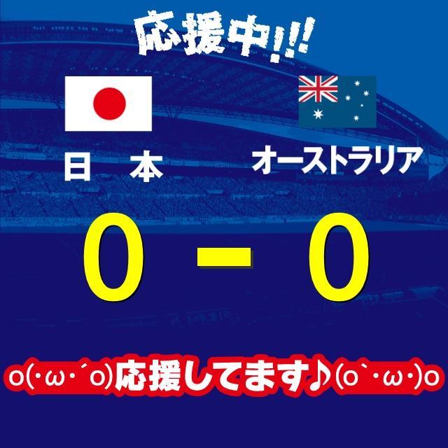 サッカー、オーストラリア戦を応援してます!! #supportal #daihyo http://t.co/cLM9VLqXY7  いきましょう! http://t.co/6lnuBchzXe