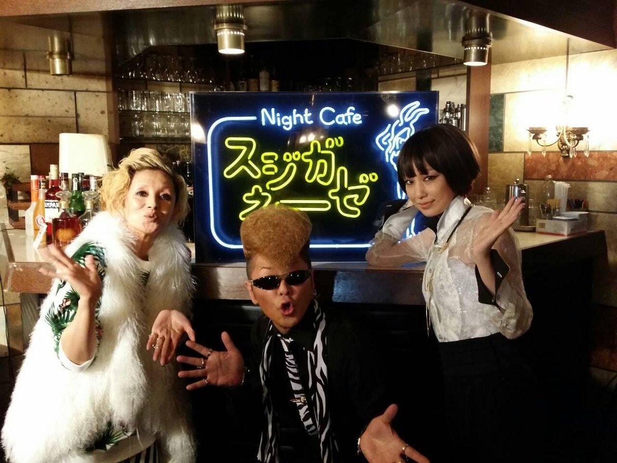 深夜喫茶スジガネーゼで白いシャツが似合っている中島美嘉
