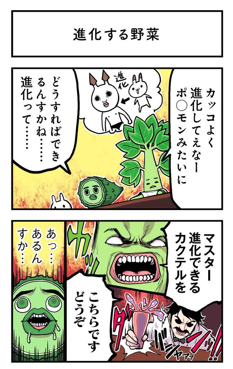 """BAR 嫌われ野菜 on Twitter: """"【2コマだけ公開!】コミックウォーカー ..."""