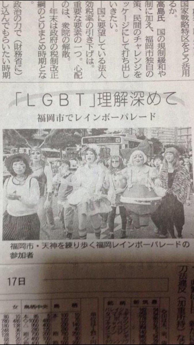 友達から写メが来たんだけど、、、新聞乗っちゃったわ笑 西日本新聞社よ〜って恵子さんと叫びながらポーズ撮ってたけど、まさか……笑 http://t.co/JJhu2NdsJ8