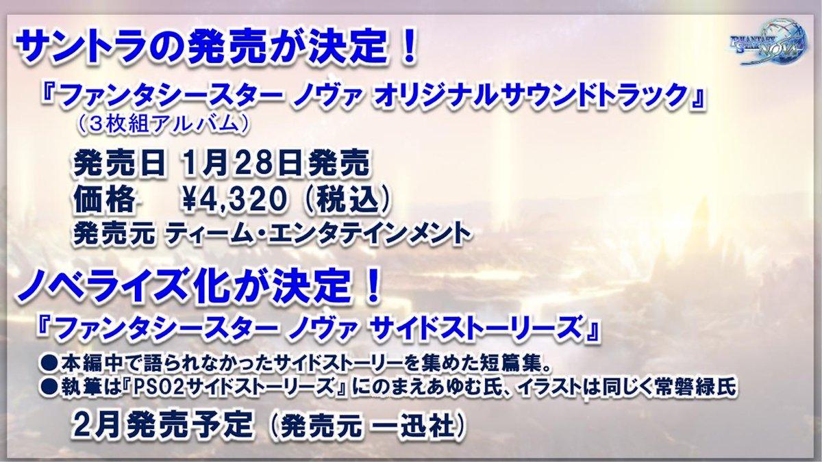 桜庭サウンドをじっくり楽しめるサントラの発売に、ノベライズも決定!