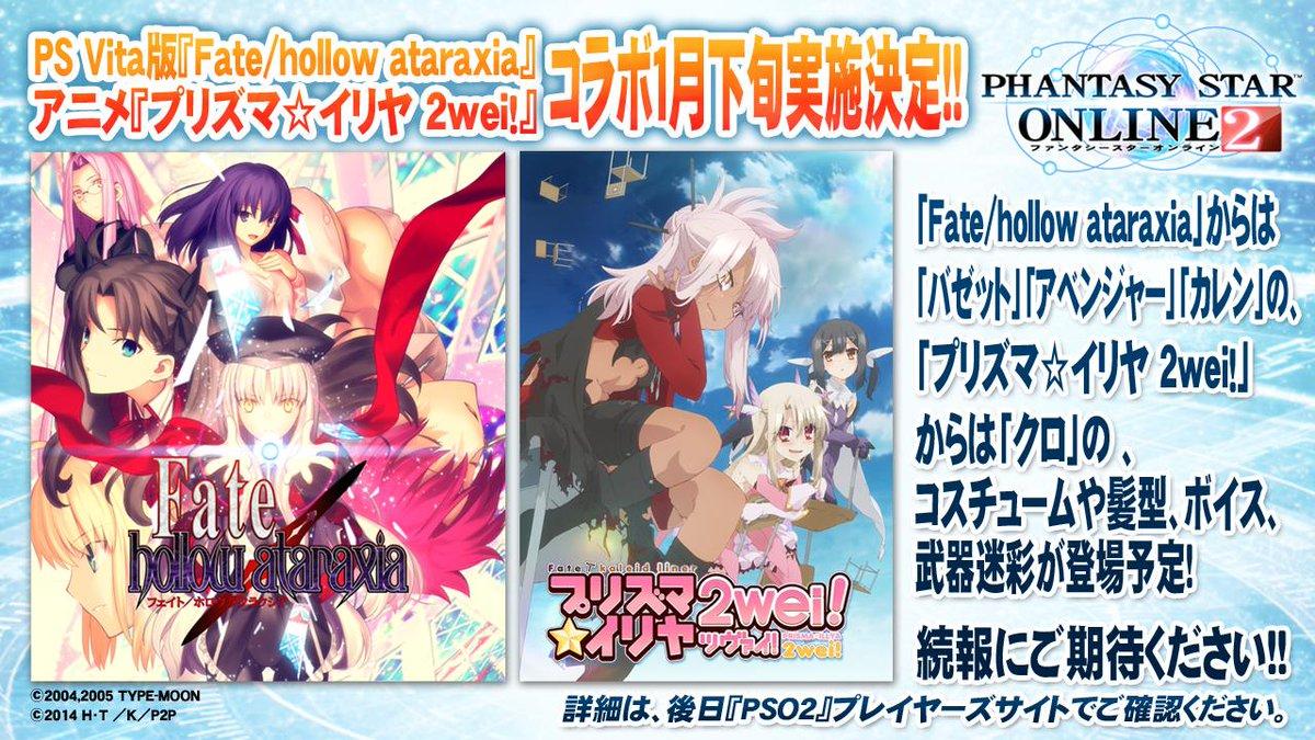 新コラボ!!「Fate/hollow ataraxia」と「プリズマ☆イリヤ 2wei」とのコラボが1月下旬実施決定!!