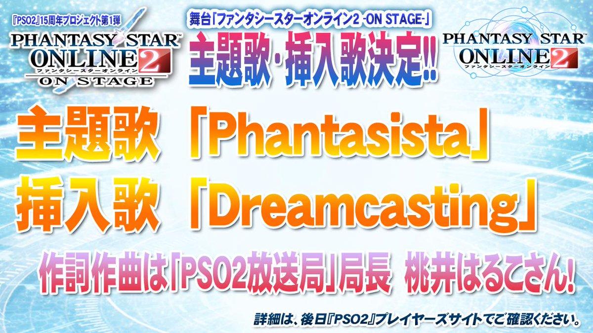舞台『PSO2-ON STAGE-』劇中で歌われる主題歌・挿入歌を「PSO2放送局」局長、桃井はるこさんが手掛けます!