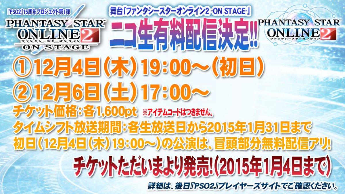 舞台『PSO2-ON STAGE-』のニコ生での有料配信も決定!
