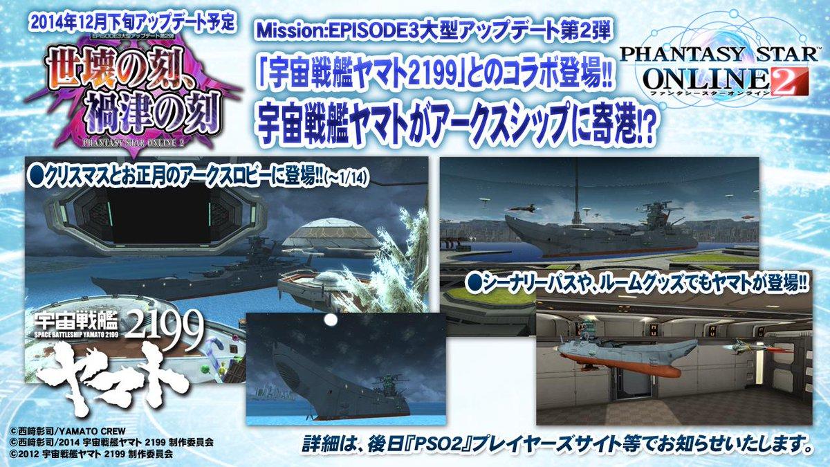 「宇宙戦艦ヤマト2199」コラボ実施!なんと1/14までアークスシップにヤマトが寄港!