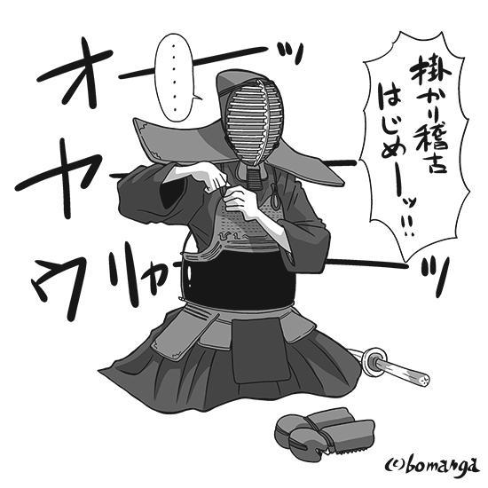 剣道をやっていないと解らないネタの数々を徒然 …