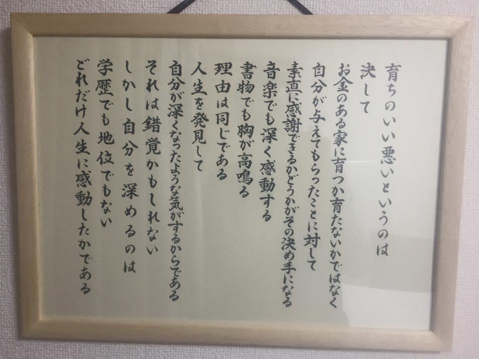 """""""尊敬する方から、高倉健さんが友人に贈った手紙を映した、額装をもらった""""そうで、書いてある事がすごくいいのでのっけとく。(プロデューサー・スクロール池田さんの写真コピー) http://t.co/HdDcys8wDN"""