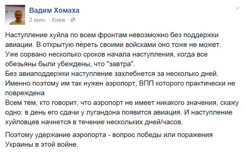 Донецкий аэропорт - стратегически важный объект: его защита чрезвычайно важна, - Генштаб - Цензор.НЕТ 9209