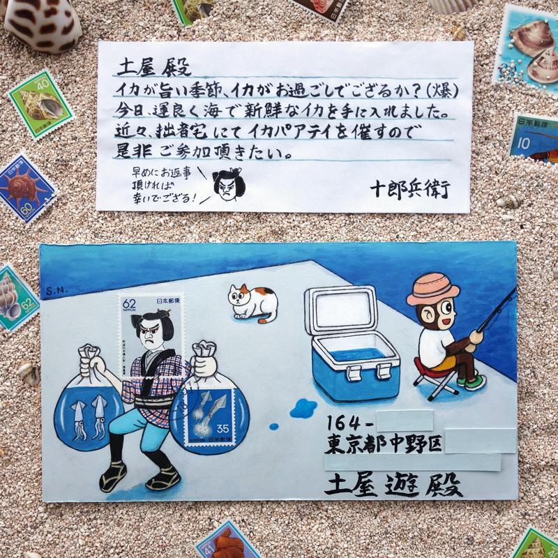 題「イカパーティーへのお誘い」(イカ絵封筒) http://t.co/87JWPnO3IO