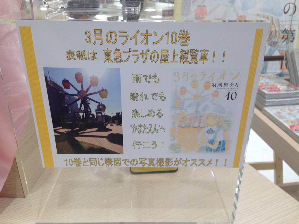 蒲田の本屋が「3月のライオン」最新刊にちゃんと乗っかっててエラい!と思いました。そう、あの表紙のロケ地は蒲田東急プラザの屋上です! http://t.co/ehhVlbJ02l