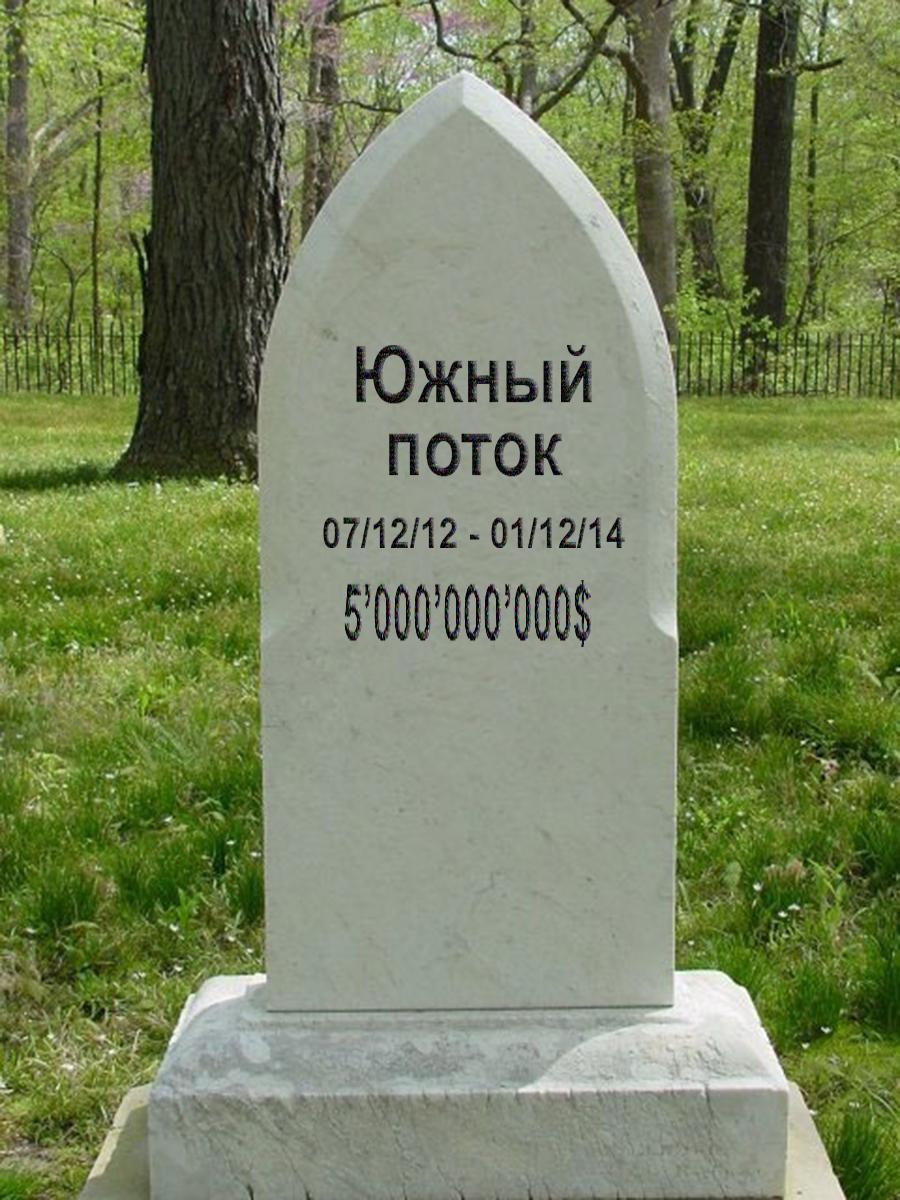 """Проект """"Южный поток"""" закрыт, возврата к нему не будет, - глава """"Газпрома"""" - Цензор.НЕТ 4084"""