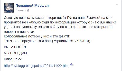 Украинские воины отбили штурм донецкого аэропорта и опорного пункта под Станицей Луганской: враг понес потери, - СНБО - Цензор.НЕТ 4728