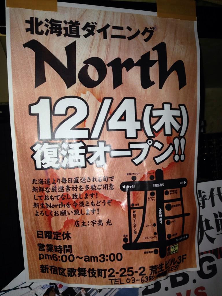 みなさま!元Xのベーシスト、HIKARUさんのジンギスカン屋が12/4 新宿風林会館側に復活オープンしますよー。 http://t.co/5ygq7S0DgB