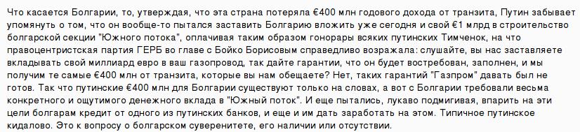 """Россия подтвердила ЕС свой отказ от """"Южного потока"""" - Цензор.НЕТ 6610"""