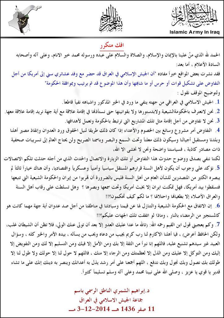 فضيحة صحيفة الحياة/ أربع فصائل جهادية سنية تكذب خبر انخراطها في الحرس الوطني