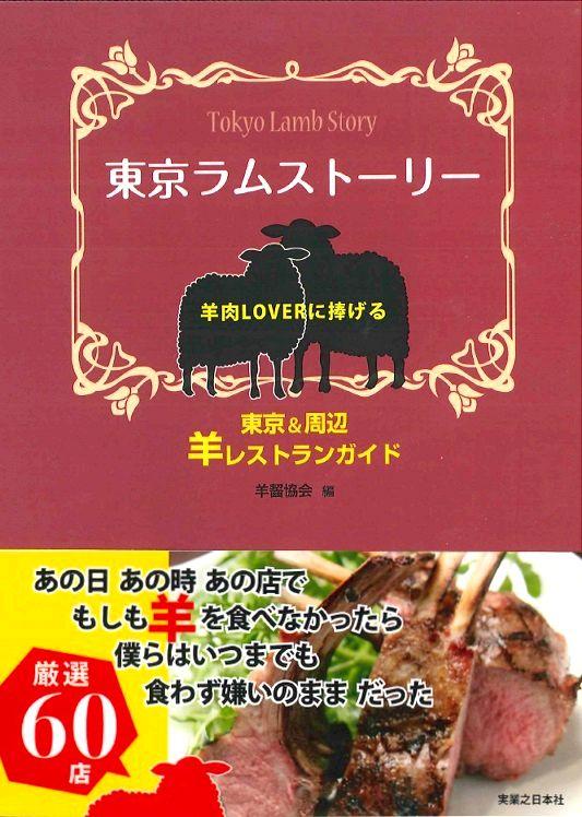 【ついに表紙完成】この本は帯とタイトルに注目していただきたい。・・・・・東京ラムストーリー ~羊肉LOVERに捧げる東京&周辺 羊レストランガイド