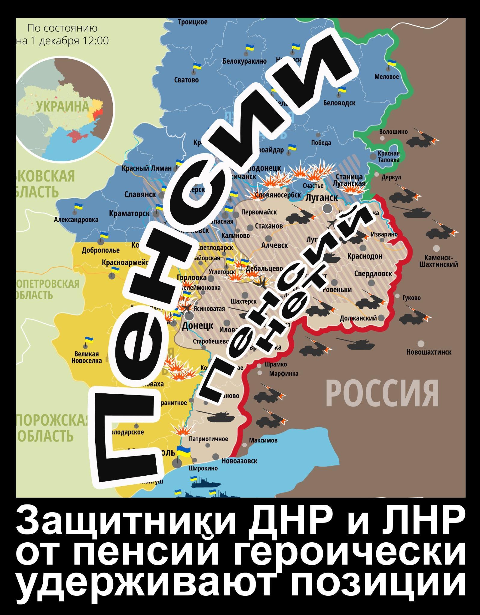 На Донбассе активизировались партизанские отряды украинцев, которые уничтожают живую силу и технику террористов, - СНБО - Цензор.НЕТ 7079