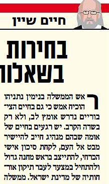 """לא, זו לא פארודיה על """"ישראל היום"""". זה הדבר האמיתי http://t.co/IbkCYlcFLt"""