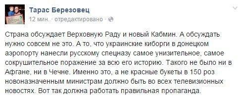 Министры освободили в Раде места для девятерых новых депутатов - Цензор.НЕТ 7037