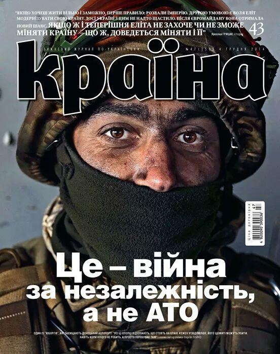 Украинские воины не покинут донецкий аэропорт. Мы не имеем права отдавать и метра нашей земли, - Полторак - Цензор.НЕТ 3918