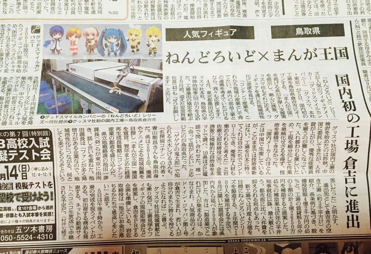 お、朝日夕刊にねんどろミクさん http://t.co/HTS041Ural
