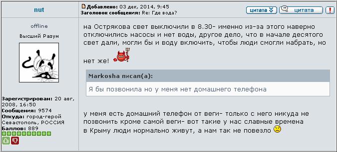 Налоговая РФ обязала крымчан сообщить о счетах в украинских банках - Цензор.НЕТ 5617