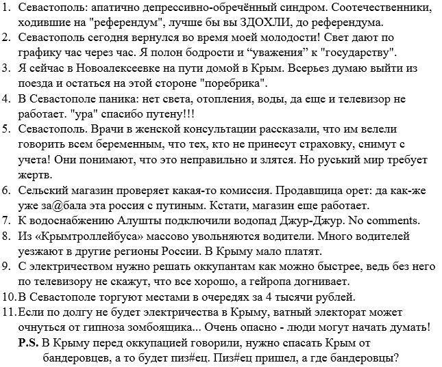 Налоговая РФ обязала крымчан сообщить о счетах в украинских банках - Цензор.НЕТ 4371