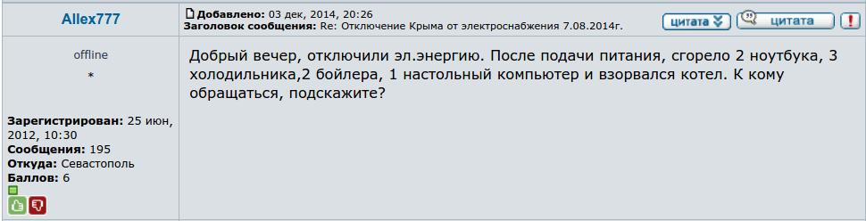 Налоговая РФ обязала крымчан сообщить о счетах в украинских банках - Цензор.НЕТ 5402