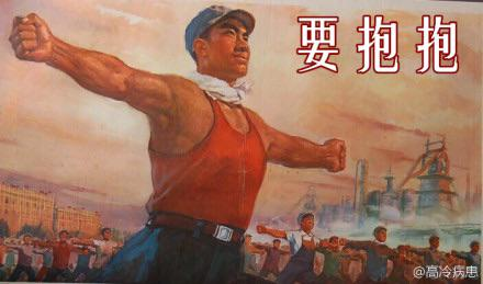 I WANT A HUG, and other reinvented propaganda posters at @offbeatchina http://t.co/Ma4Kj49Jt1 http://t.co/VWKMoKEdha